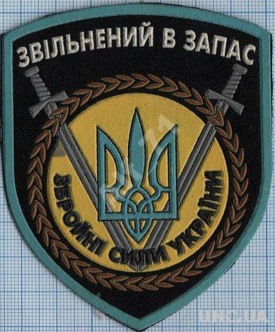 Шеврон Нашивка ВДВ ВВС ПВО Украины . Авиация . Уволен в запас. ЗСУ. ДМБ. 1990-е