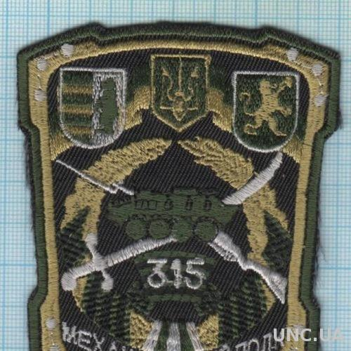 Шеврон Нашивка ВС Украины.315 механизированный полк ЗСУ.