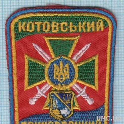 Шеврон ПВ Украины Пограничник Котовский пограничный отряд ДПСУ.