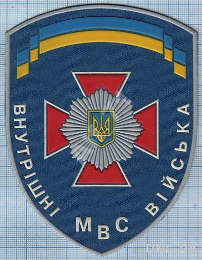 Шеврон ВВ МВД Украины. Внутренние войска. МВС.