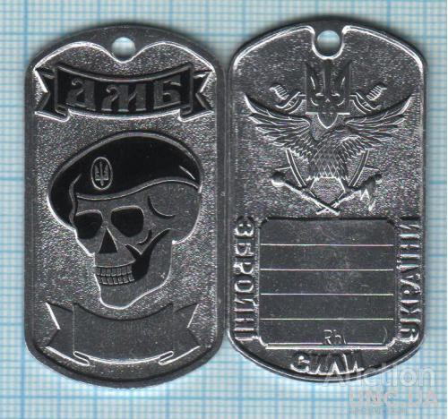 Жетон нательный ВС Украины Черный берет Спецназ Двічі не вмирати ДМБ ЗСУ