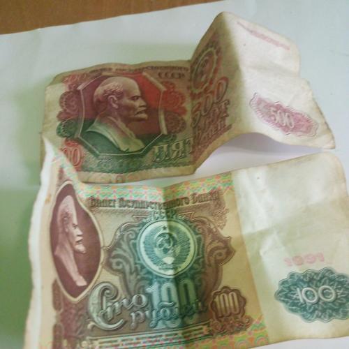 500   рублей 1992 и 100 рублей 1991