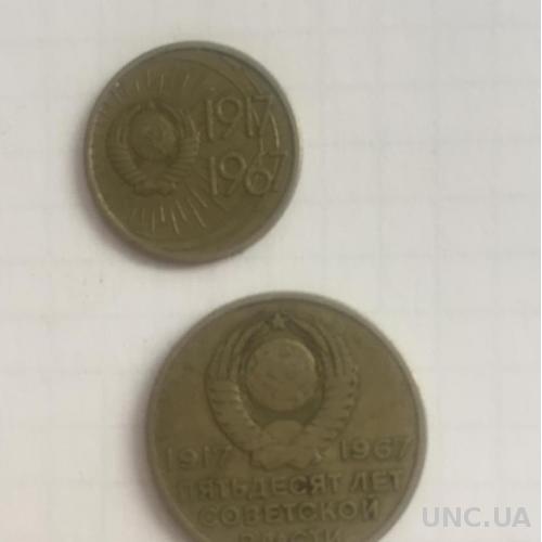 Монеты,1917-1967 СРСР