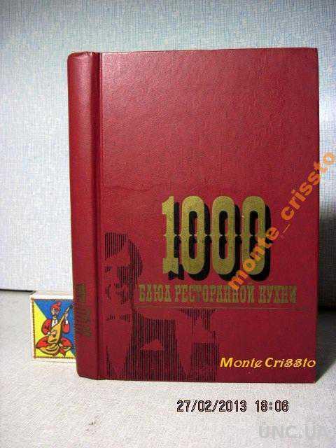 1000 блюд ресторанной кухни. 1985г.