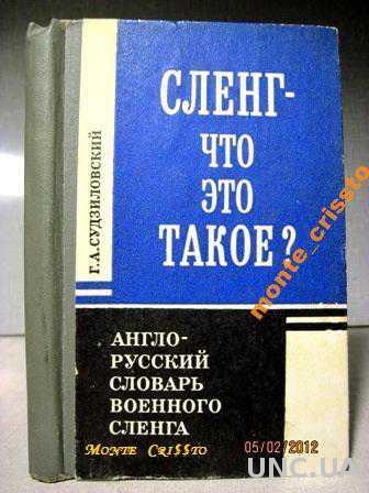Англо-Русский Словарь Военного Сленга Судзиловский