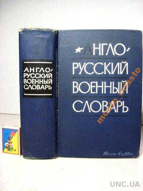 Англо-русский военный словарь. 2-е изд. 50 тыс.сл.