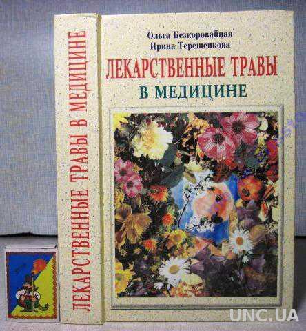 Безкоровайная Лекарственные травы в медицине 2002