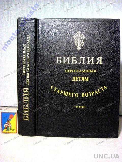 Библия пересказанная детям старшего возраста Иллюстрации Каросфельда репринт 1906/1991
