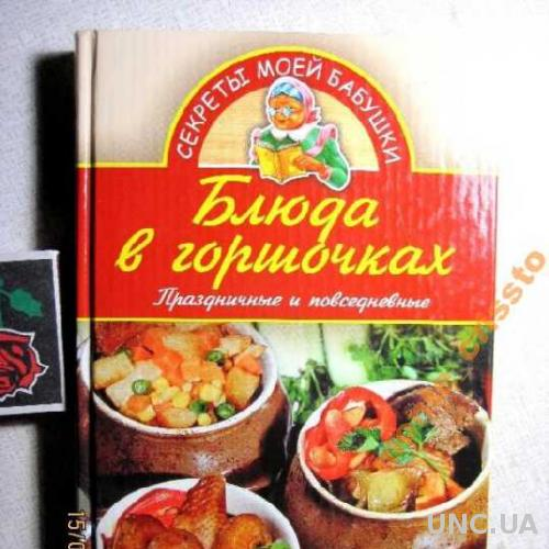 Блюда в горшочках. Праздничные и повседневные 2007
