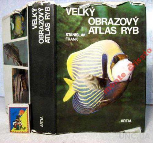 Большой Иллюстрированный атлас рыб Чешский яз. Frank Stanislav  Velký obrazový atlas ryb