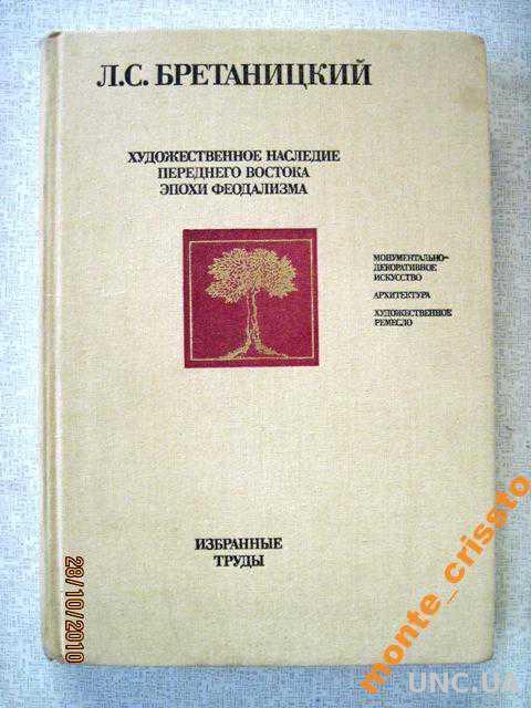 Бретаницкий Художественное наследие Переднего Востока эпохи феодализма 1988