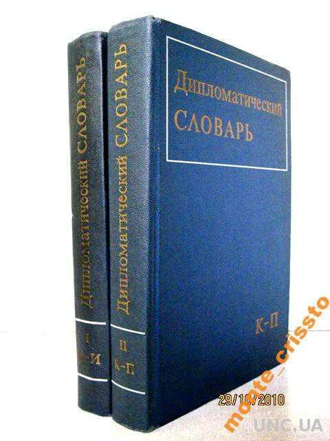 Дипломатический словарь в 3 т. 1971г. 1й и 2й тома
