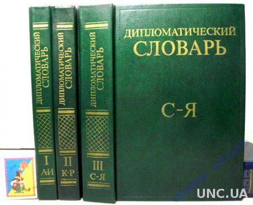 Дипломатический словарь в 3 томах 1985 Громыко А,А