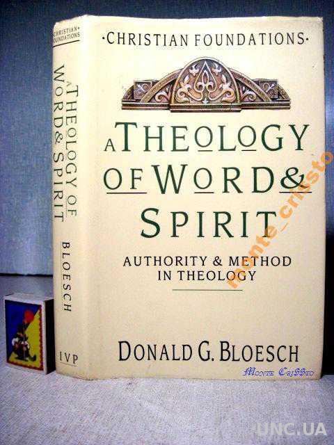 Donald Bloesch, А Theology of Word & Spirit