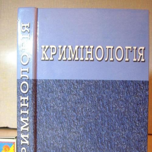 Джужа Кримінологія 2003 Криминология Навчально-методичний посібник. Підручник