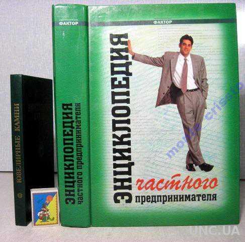 Энциклопедия частного предпринимателя 1-е изд 2006