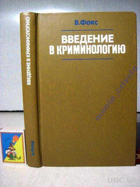 Фокс В. Введение в криминологию. 1980