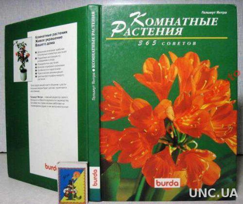 Гельмут Янтра Комнатные растения. 365 советов 2000
