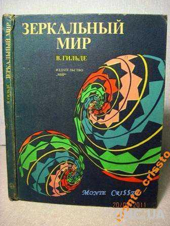 Гильде В. Зеркальный мир. 1982г.