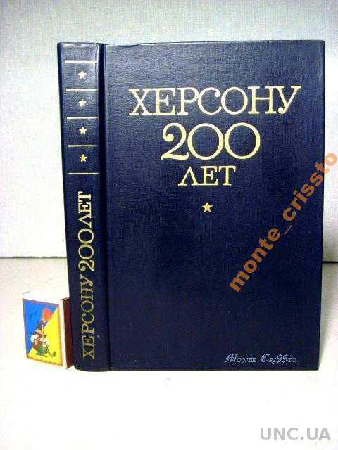 Херсон 200 лет, исторические документы, материалы.
