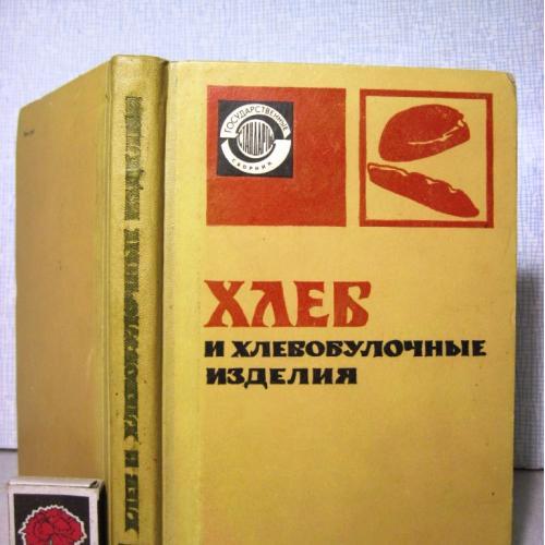 Хлеб и хлебобулочные изделия 1976 Государственные стандарты СССР Издание официальное
