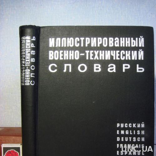 Иллюстрированный военно-технический словарь 1968 Нелюбин на 5 языках, рисунки схемы описания
