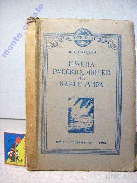 Имена русских людей на карте мира. 1948 Бендер НА