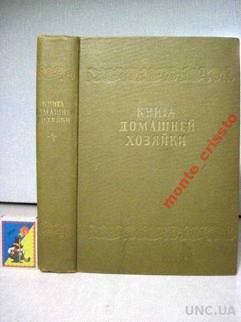 Книга домашней хозяйки. Кулинария, кройка и шитьё 1958