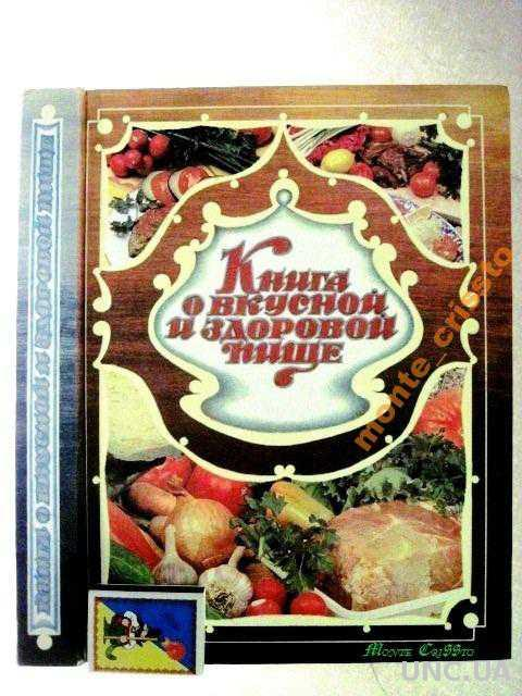 Книга о Вкусной и Здоровой Пище Состояние! 1993, 11-е издание Воробьева Скурихин (хороший вариант для подарка)
