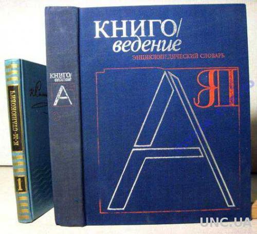 Книговедение Словарь отрасли книжного дела 1982