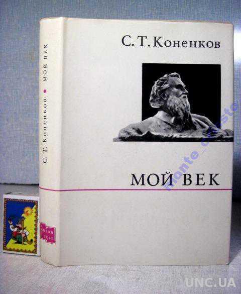 Коненков С.Т. Мой век. О жизни и о себе. 1972 Сост