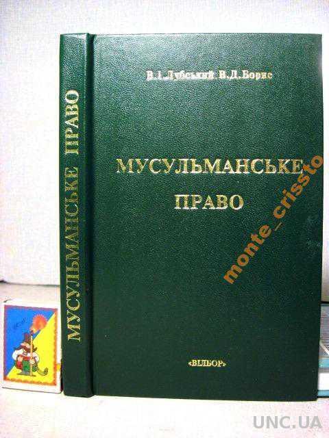 Лубський Мусульманське право. Курс лекцій, посібник 1997 Для студентів. Мусульманское право лекции