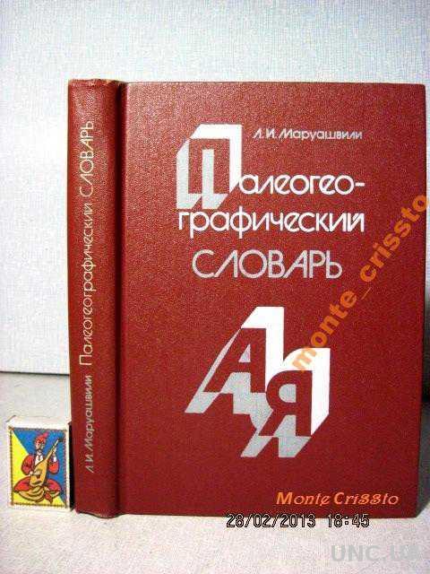 Маруашвили Палеогеографический словарь 1-е изд.