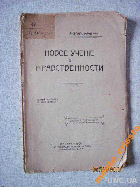 Менгер Антон Новое учение о нравственности. 1906г