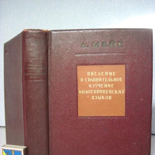 Мейе А. Введение в сравнительное изучение индоевропейских языков 1938