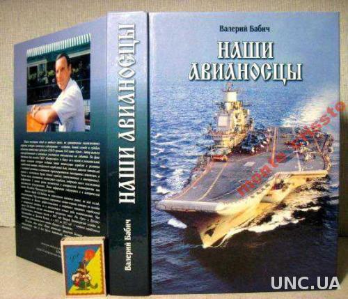 Наши авианосцы на стапелях и в дальних походах. 2003 Автограф автора Бабич