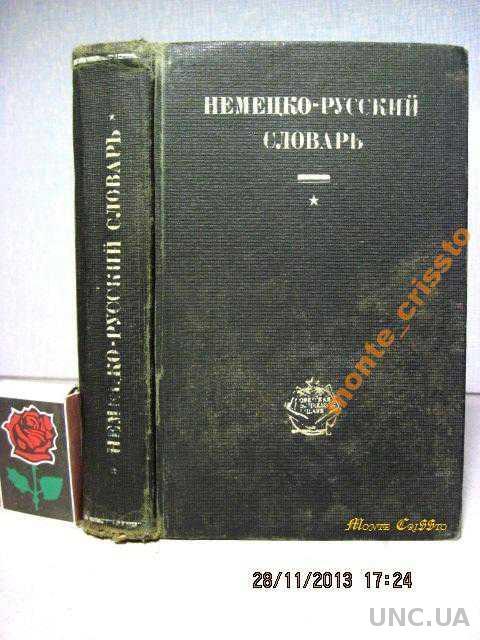 Несслер. Немецко-русский словарь. 1929г. 2-е изд.