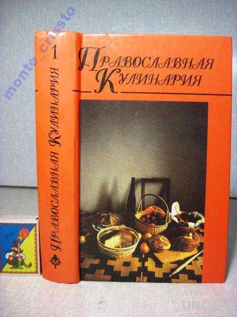 Ничипорович Православная кулинария в 2х кн. Кн.-1.