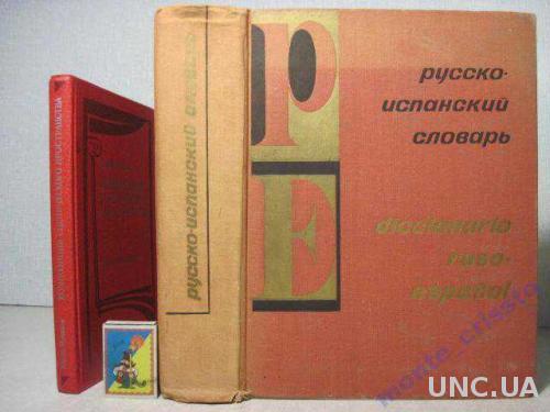 Нойгер Русско-испанский словарь. 57тыс.сл. 1974