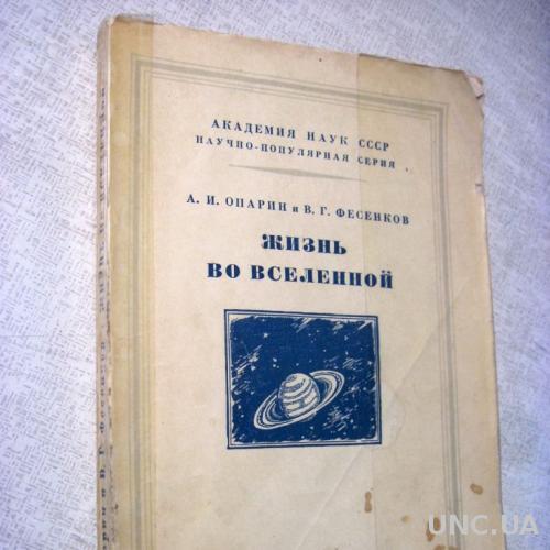 Жизнь во Вселенной АН СССР 1956 Возникновение Строение Эволюция. Атмосферы Земли Планет. Опарин Фесе