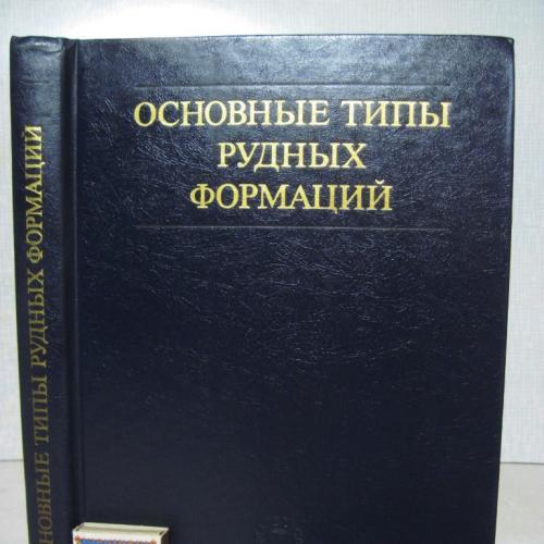 Основные типы рудных формаций. Справочник 1984 АН Косыгин Группы чёрных цветных благородных металлов