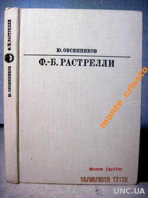 Овсянников Ю. Франческо Бартоломео Растрелли 1982