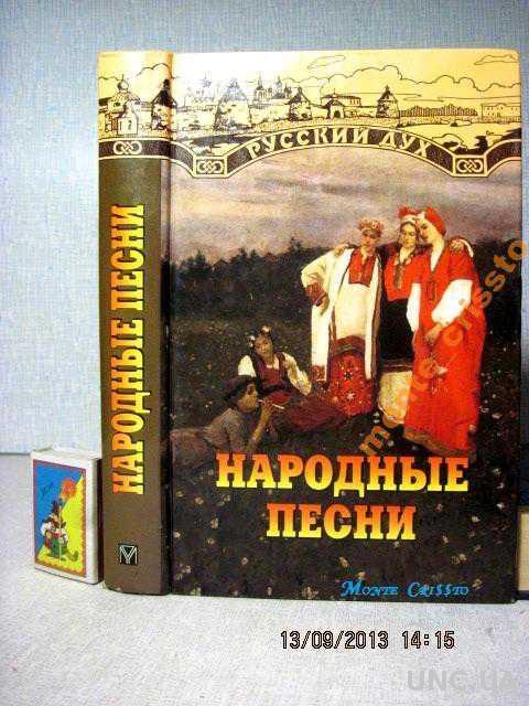 Панкеев. Народные песни. Русский дух. 11 тыс.экз!