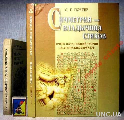 Портер Л.Г. Симметрия-владычица стихов. 2003
