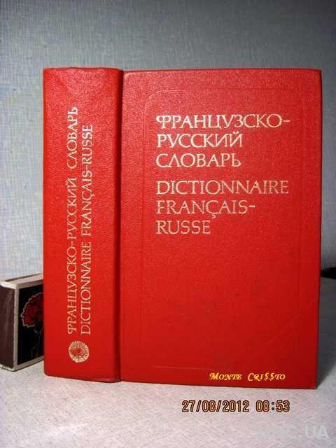 Потоцкая Французско-русский словарь 25тыс. сл.