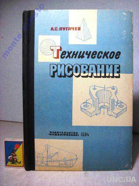 Пугачев Техническое рисование 1-е изд. 1964 Учебное пособие,основы,методика,обучение,светотени