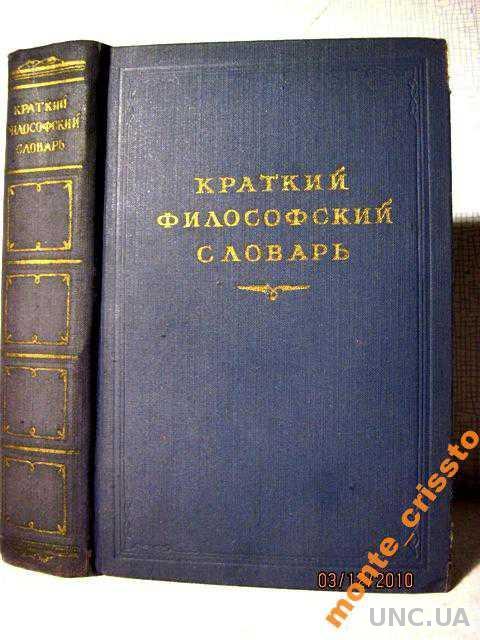 Розенталь, Юдин Краткий философский словарь. 1954г