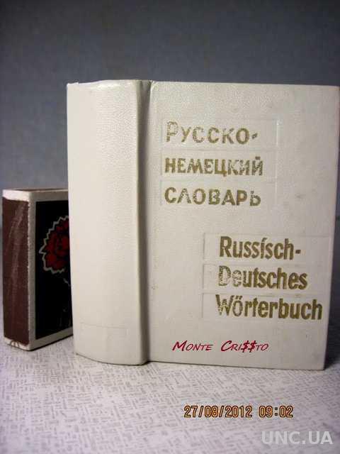 Русско-немецкий словарь Миниатюрный, 7тыс.сл.