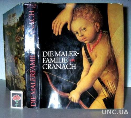 Schade Werner. Die Malerfamilie Cranach. Семья художника Кранах Лукас Ганс Альбом 1974