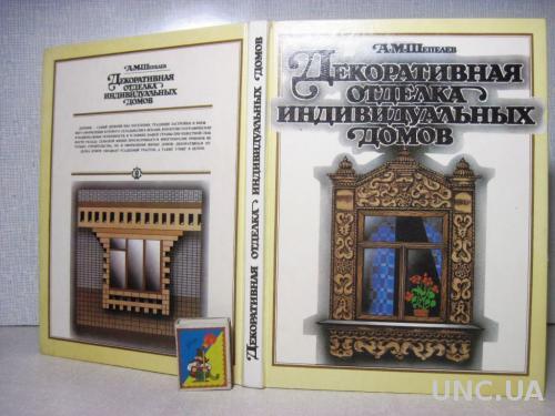 Шепелев Декоративная отделка индивидуальных домов 1992 Резьба по дереву,штукатурка,растворы,материал